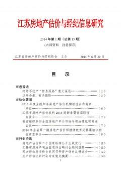江苏房地产估价信息与研究2014年第1期