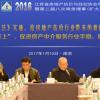 江苏省房地产估价与经纪协会第二届八次常务理事扩大会在宁召开