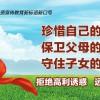 江苏省防范和打击非法集资宣传教育新标语新口号
