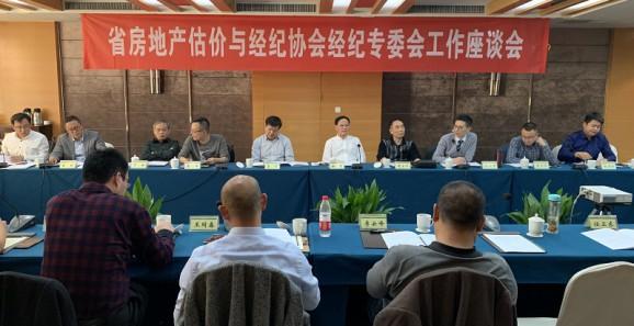 协会召开房地产经纪专业委员会工作会议