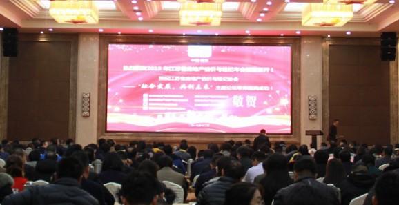 融合发展共创未来——2019年江苏省房地产估价与经纪协会年会在南京召开